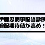 伊藤忠商事(8001)の配当金診断。累進配当継続で増配期待値は高い!
