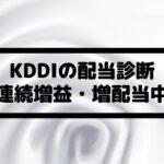 KDDI(9433)の配当金診断。連続増配で高配当利回り、株主優待も実施!