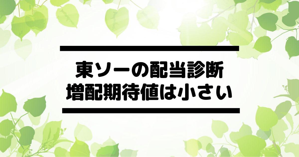 株価 東ソー 東ソー (4042)