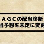 AGC(5201)の配当金診断。配当予想を未定に変更、減配可能性?