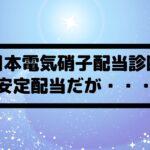 日本電気硝子(5214)の配当金診断。高配当利回りでDOE目安だが配当性向が高い