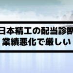 日本精工(6471)の配当金診断。業績悪化で更に減配する可能性