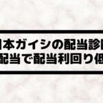 日本ガイシ(5333)の配当金診断。減配当予定で配当利回り悪化