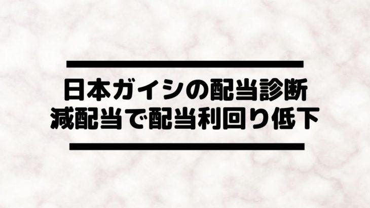 日本ガイシ(5333)の配当金診断。減配当で配当利回り低下、配当性向も高い。