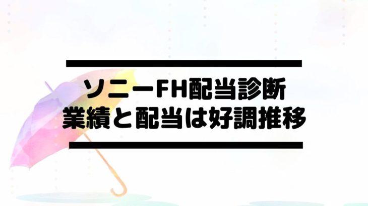ソニー フィナンシャル ホールディングス 株価