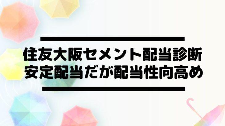 住友大阪セメント(5232)の配当金診断。配当性向がやや高めだが安定配当