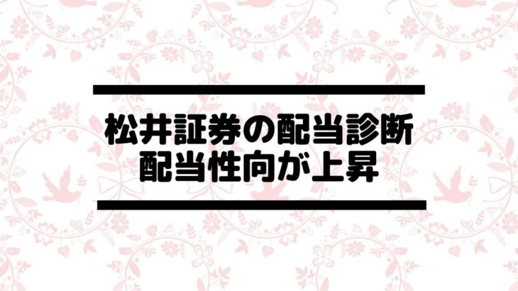 松井証券(8628)の配当金診断。高利回りで安定方針だが配当性向が高い