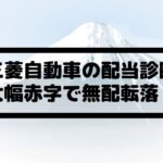 三菱自動車(7211)の配当金診断。大幅赤字見通しで無配転落