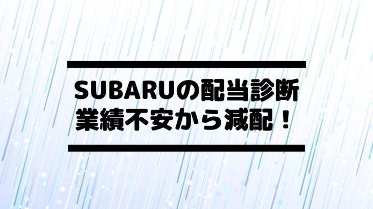 SUBARU(スバル)(7270)の配当金診断。利益減少で連続減配当!