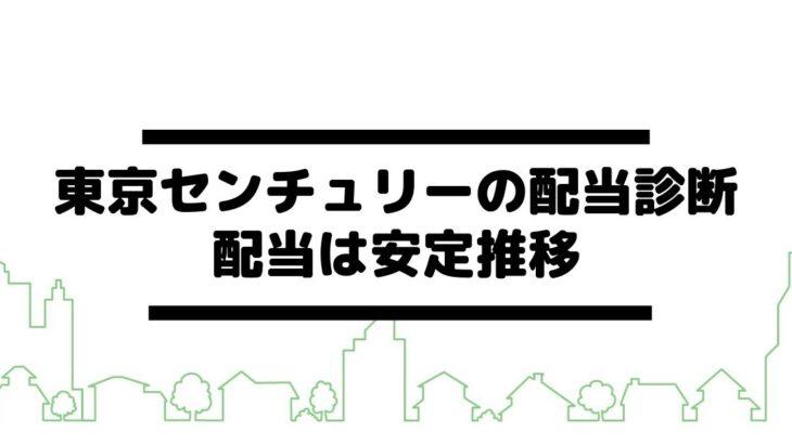 東京センチュリー(8439)の配当診断。株価大きく上昇で配当利回り低下