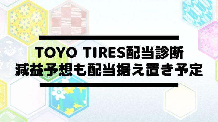トーヨータイヤ(TOYO TIRES)(5105)の配当金診断。業績悪化も配当は維持する方針