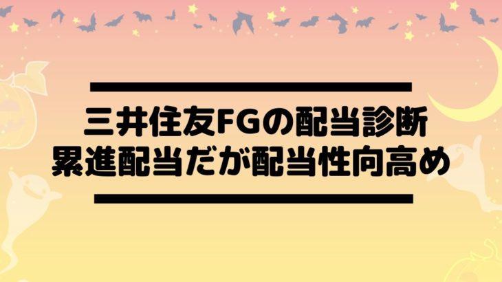 三井住友フィナンシャルグループ(8316)の配当金診断。累進配当方針だが配当性向が高い
