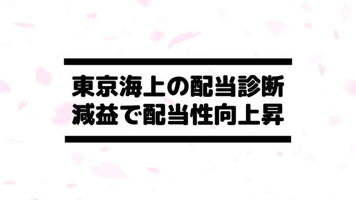 東京海上(8766)の配当金診断。利益減少で配当性向上昇!