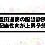 豊田通商(8015)の配当金診断。配当推移は安定だが配当性向は高くなる見通し
