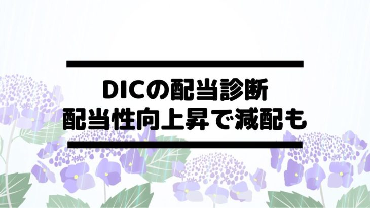DIC(4631)の配当金診断。高配当だが配当性向上昇で減配する可能性あり