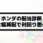 本田技研工業(ホンダ)(7267)の配当金診断。大幅減配で配当利回り低下
