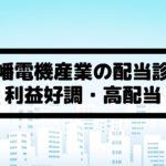 因幡電機産業(9934)の配当金診断。利益は好調で配当利回りも高い