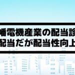 因幡電機産業(9934)の配当金診断。高配当利回りだが配当性向上昇