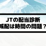 JT(日本たばこ産業)(2914)の配当金診断。高配当利回りだが減配当は時間の問題?