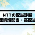 日本電信電話(NTT)(9432)の配当金診断。連続増配当で高配当利回り!