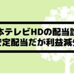 日本テレビホールディングス(9404)の配当金診断。安定配当だが利益減少で配当性向上昇