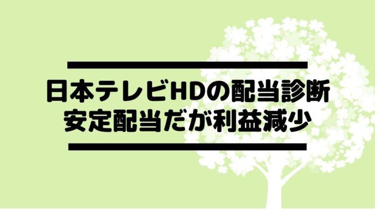 日本テレビホールディングス(9404)の配当金診断。安定配当だが利益減少傾向