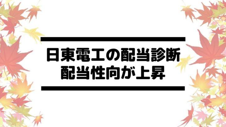 日東電工(6988)の配当金診断。配当推移は問題ないが配当性向は高い