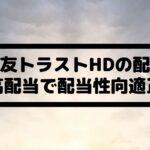三井住友トラストHD(8309)の配当金診断。高配当で配当性向も問題なし