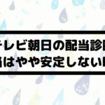 テレビ朝日ホールディングス(9409)の配当金診断。特別配当で利益還元方針。
