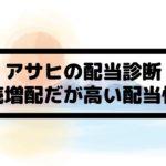 アサヒ(asahi)(2502)の配当金診断。減益予想で配当性向高め