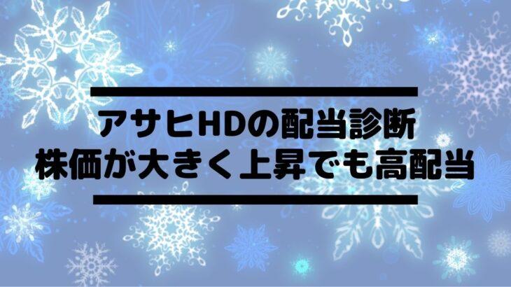ホールディングス 株価 アサヒ