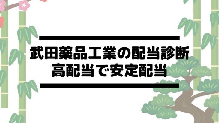 武田薬品工業(4502)の配当金診断。安定配当で高利回り