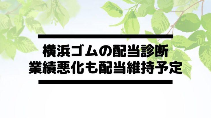 横浜ゴム(5101)の配当金診断。利益減少も配当維持予定で安定推移継続!