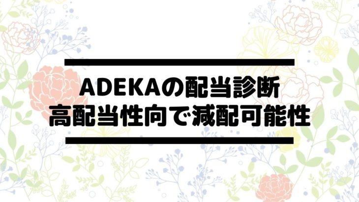 ADEKA(4401)の配当金診断。配当利回り高めだが配当性向も高い
