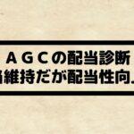 AGC(5201)の配当金診断。配当維持予定も配当性向はかなり上昇