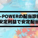 Jパワー(電源開発)(9513)の配当金診断。安定利益で高配当利回り!