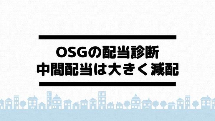 OSG(6136)の配当金診断。中間配当大きく減配!乗り切ればおいしいかも?