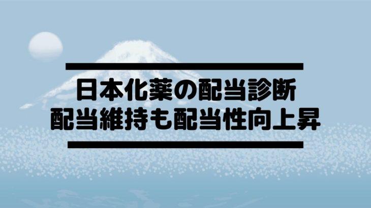 日本化薬(4272)の配当金診断。安定配当推移だが配当性向は上昇