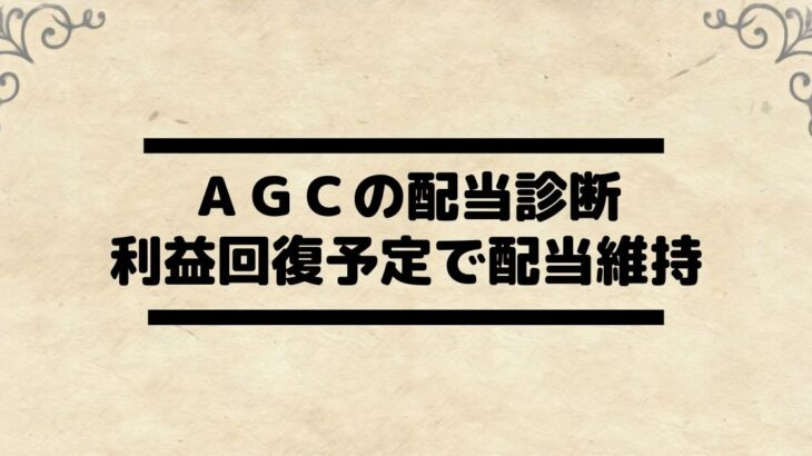 Agc の 株価