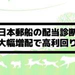 日本郵船(9101)の配当金診断。大幅増配当で高利回りに。株価も大きく上昇中