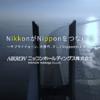ニッコンホールディングス株式会社