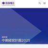 住友電工 | Connect with Innovation
